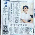 神戸新聞、今日の朝刊に載ってます!りんご助産院の母乳外来やりんごサロンのこと